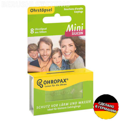 Ohropax Mini Silicon (8 шт.)