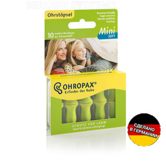 Ohropax Mini Soft (10 шт.)