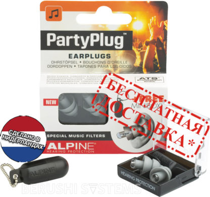 Беруши для концертов Alpine PartyPlug