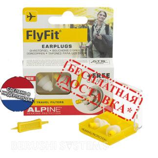 Беруши для самолета Alpine FlyFit