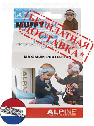 Наушники от шума для детей ALPINE MUFFY BABY голубенькие