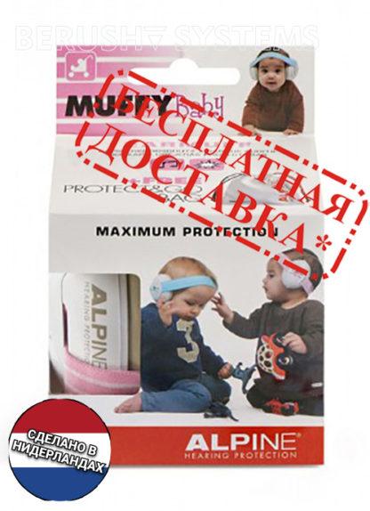 Наушники от шума для детей ALPINE MUFFY BABY розовенькие