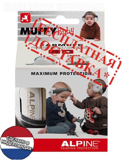 Наушники от шума для детей ALPINE MUFFY BABY темненькие